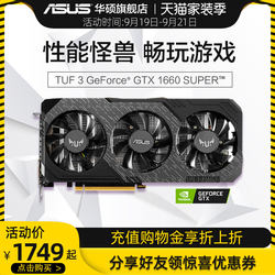 ASUS ASUS GTX1660/1660S desktop computer eats chicken power 1060ti 6G gaming host 1660 super ROG Raptor independent graphics card
