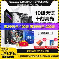 Intel/Intel tenth-generation Core I7 10700K/10700KF/10700 eight-core processor with ASUS Z490/B460 motherboard computer gaming CPU set flagship store 10-generation board U