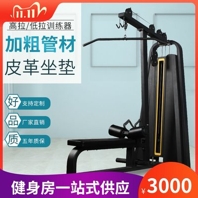 Pull back fitness equipment commercial gym high pull down trainer back muscle height pull one exercise back pull back