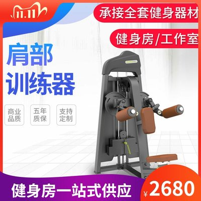 Shoulder muscle trainer commercial gym training shoulder triangle muscle strength large full set of integrated sports equipment