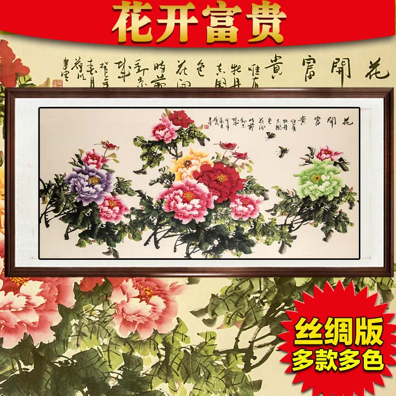 Usd 7979 flower rich peony chinese painting chinese color sky flower rich peony chinese painting chinese color sky calligraphy and painting living room bedroom high mightylinksfo