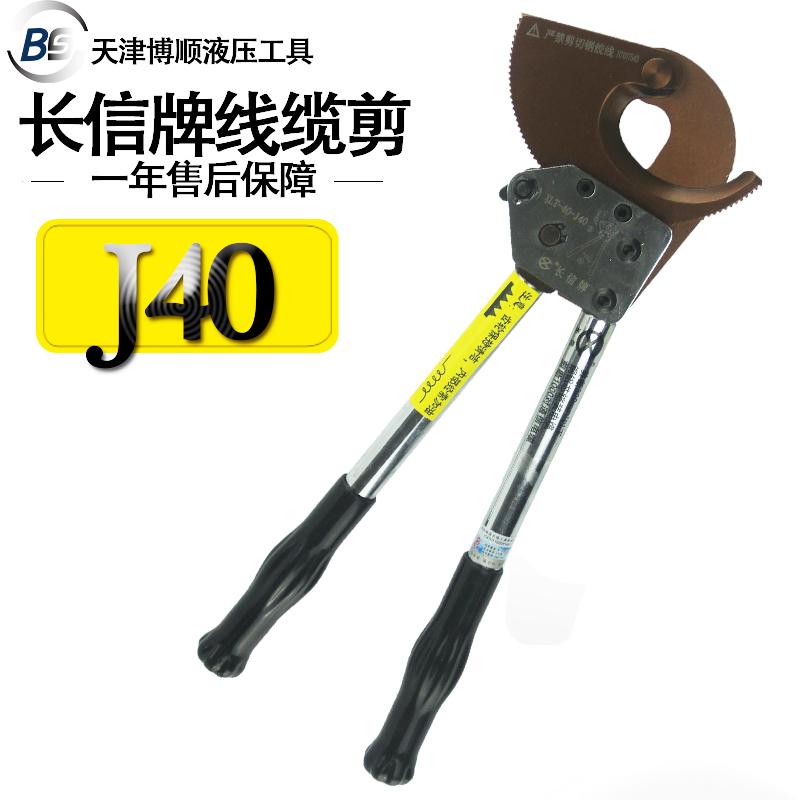 Кабелерез Подлинный длинный сигнал кабельный резак j40 трещоточный кабельные ножницы, сломанные ножницы кабельные ножницы кусачки, чтобы перерезать кабель