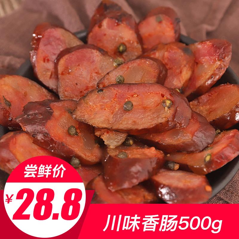 量必胜川味年货500g包邮麻辣烟熏腊肉四川特产香肠自制烤辣肠农家