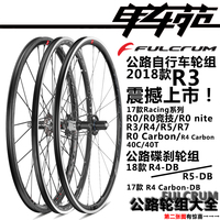 FULCRUM женщина семья дракон R3 колесо R0/R4/R5/R7 алюминиевых сплавов углеродного волокна шоссе велосипед дисковые тормоза 40C