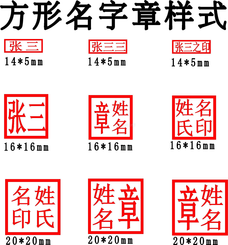 卡通辦公橡皮簽名印章盒橡膠必備廣告個人姓名章定制全部店鋪全部商品圖片