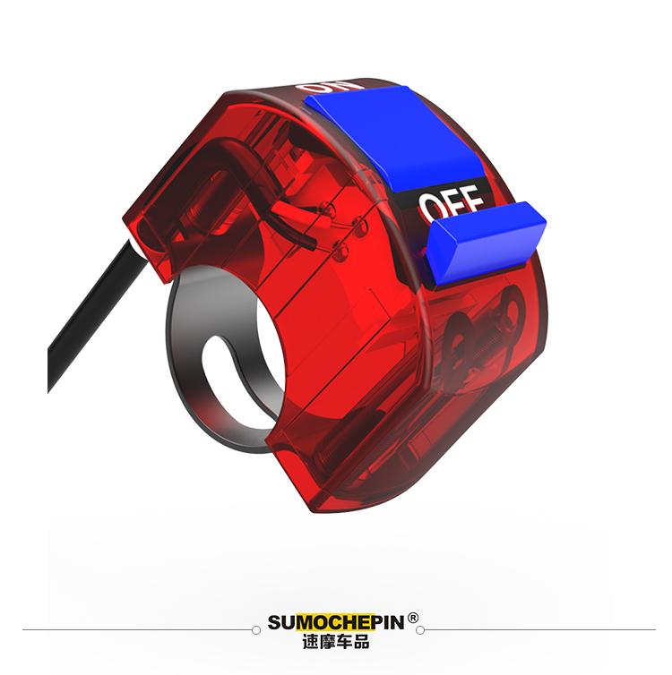 電動車摩托車改裝車把開關按鈕龍頭大燈斷電開關雙閃控制開關配件