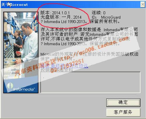 2014年1月路虎配件电子目录EPC中文版 陆虎Land Rover VIN 唯一_汽车资料