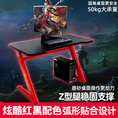 E-sports game table home simple desk desktop computer game anchor Internet cafe single game e-sports table