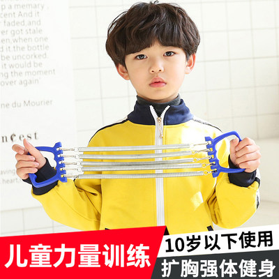 Primary school children's rally device chest expander arm strength device home fitness equipment kindergarten children practice chest muscles arm muscles