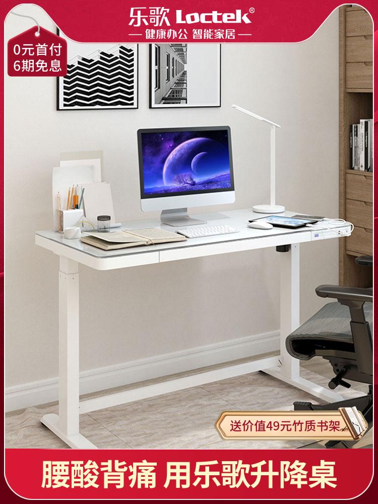 乐歌E5现代简约电动升降桌电脑台式桌家用书桌智能办公桌升降桌腿_图1