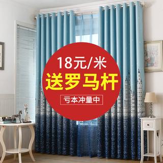Шторы тканевые,  Занавес затенение ткань нордический простой спальня изоляция солнцезащитный крем 2020 новый затенение эркер гостиная перфорация установка, цена 243 руб