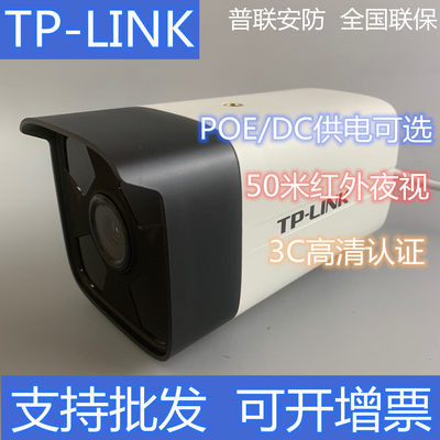 TP-LINK Surveillance Camera Bolt DC/POE Power Supply 300W400W Pixel Infrared Night Vision Camera