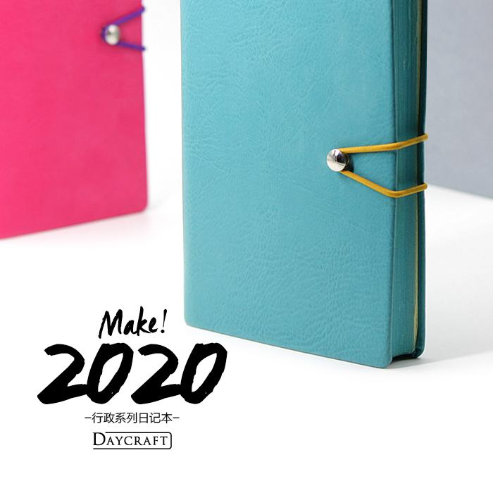 包邮Daycraft德格夫2020行政日记本日程本手帐A5/A6/口袋装中文版