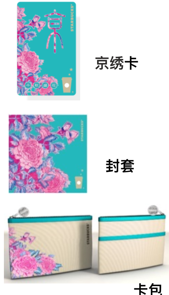 ddf00291808 Starbucks Starbucks Card 2016 Summer jingxiu Starbucks card empty card  qiqiu Shenghua plus the same card package