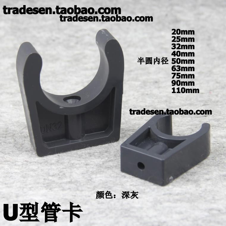 UPVC pipe U-clamp plastic pipe pipe clamp pipe PVC plastic pipe clamp low  foot flat tube card holder