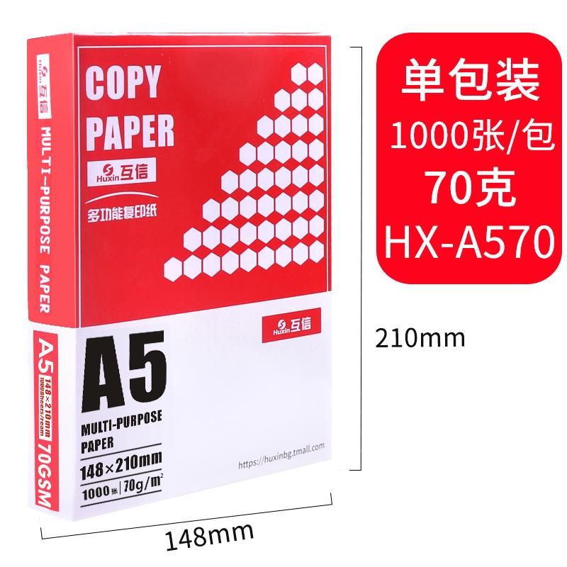Взаимное доверие A5-70G копировальная бумага может быть выставлен счет