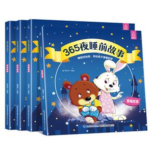 葫芦弟弟 365夜睡前故事书 全4册 0-1-2-3-6岁儿童故事绘本大全 幼儿宝宝启蒙早教书籍 三岁以上幼儿园童话图书 注音版读物 彩图