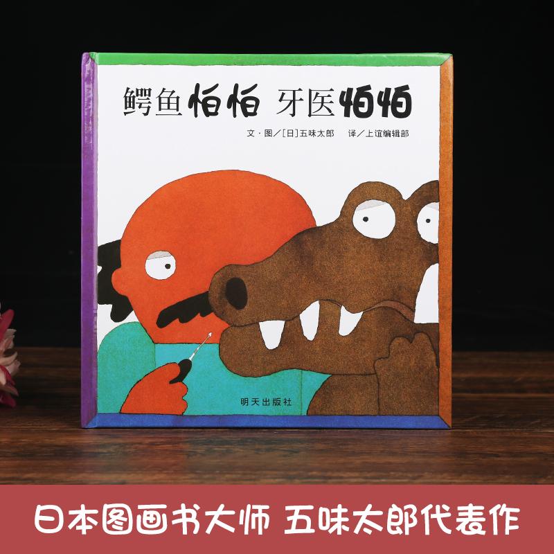 大师五味太郎代表作 《鳄鱼怕怕 牙医怕怕》 硬壳精装双语绘本 天猫优惠券折后¥18.3包邮(¥23.3-5)
