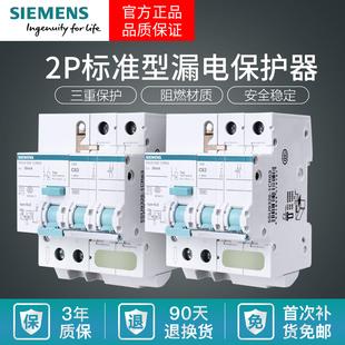 Сименс 2P 20A25A32A63A защита от протечек устройство двойной матч воздух переключатель со сливом страхование домой перерыв дорога устройство
