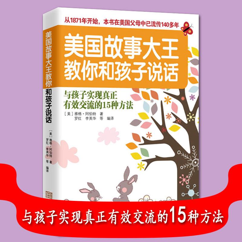 22美国故事大王教你和老师胜过教育孩子的语言家庭教育故事妈妈书好父母孩子沟通好儿童孩子读懂如何和孩子说话教育书籍心理学书籍