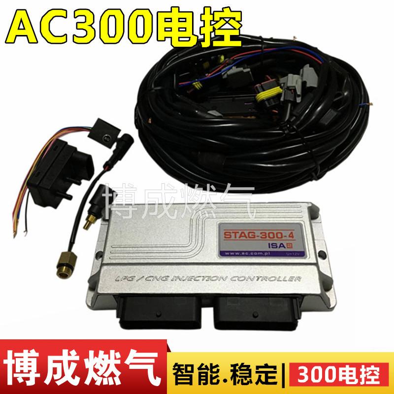 Dầu xe để khí tự nhiên chuyển đổi kit CNG LPG AC300 điều khiển điện tử board máy tính phụ kiện gas phiên bản nâng cấp