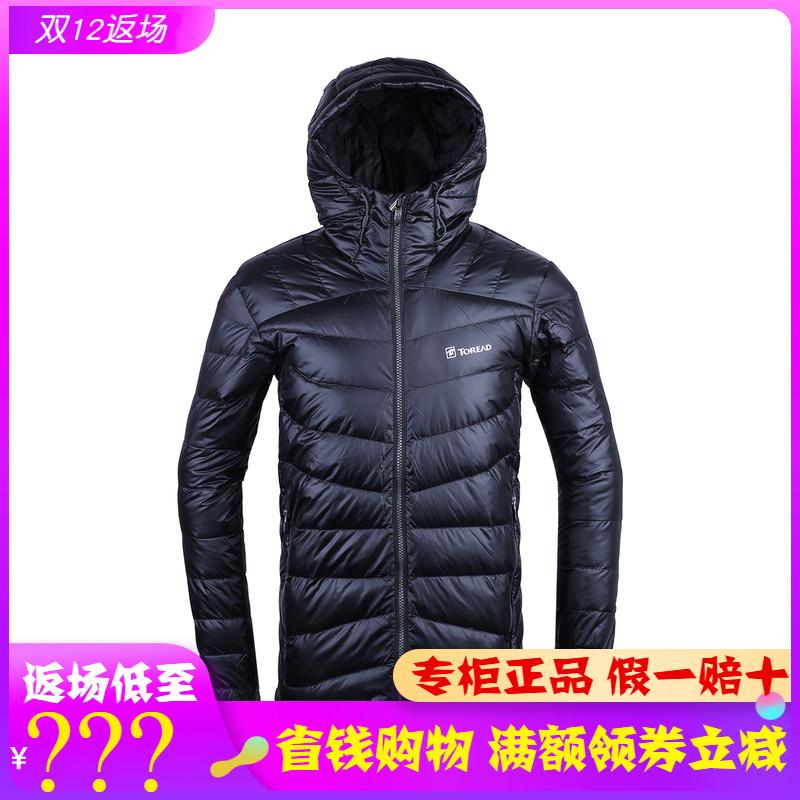 探路者羽绒服男潮冬季户外超轻a外套可v外套外套轻薄鹅绒短款羽绒服
