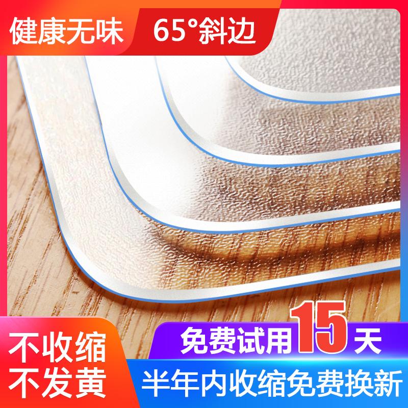 无味透明 餐桌垫子茶几桌布防水防油免洗防烫pvc加厚水晶板软玻璃