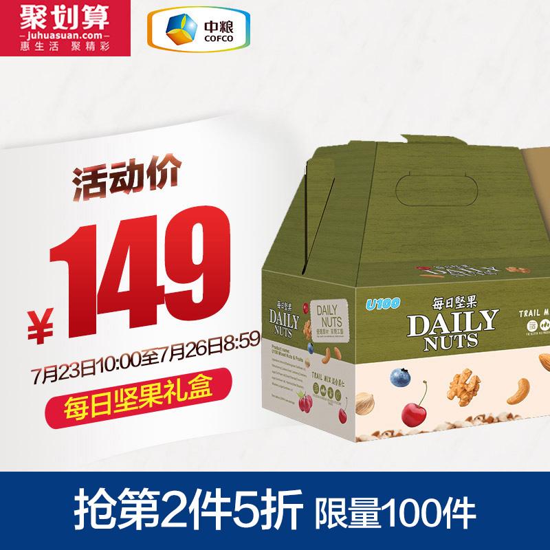 【抢第二件5折】中粮 澳门进口U100每日坚果礼包混合果仁礼盒540g