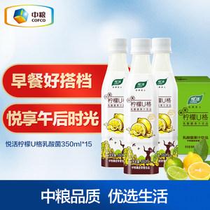 【领券优惠】中粮悦活柠檬U格乳酸菌饮料350ml果汁蜂蜜益生菌15瓶