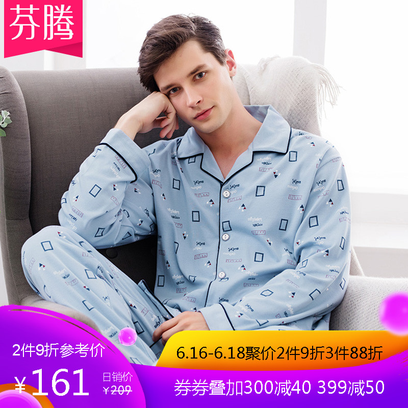 Fenten autumn and winter pyjamas men's cotton long-sleeved cardigan home wear men's knitted cotton simple spring home set