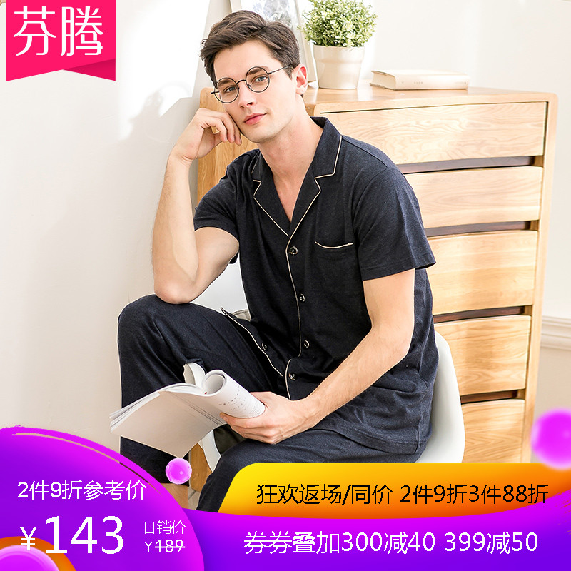 Fentan new spring and Summer men's youth pajamas cotton short-sleeved trousers thin section cotton home service suits