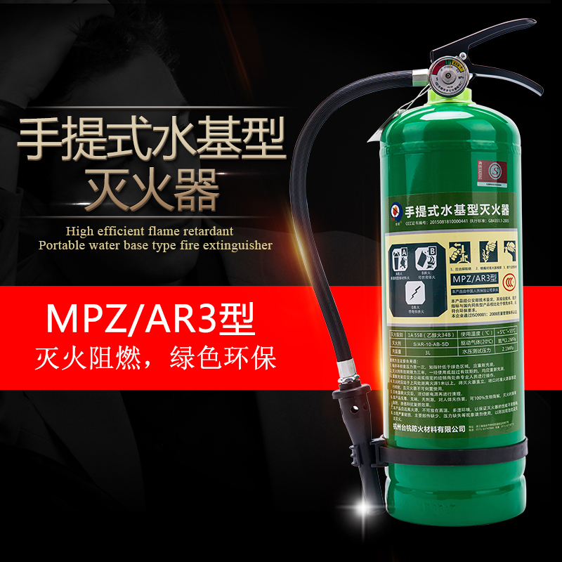 USD 75.39] Taiwan hang 3L green water-based fire extinguishers home ...