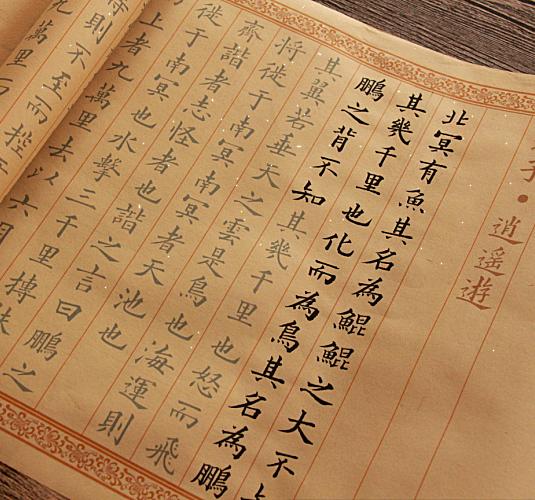 庄子小楷名篇逍遥游楷书两篇初学练字宣纸字帖秋水临摹描红毛笔