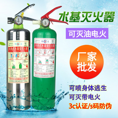 Water-based fire extinguisher 1L3L2 liters environmental water mist bubble 950ml car home stainless steel anti-fuel resistance