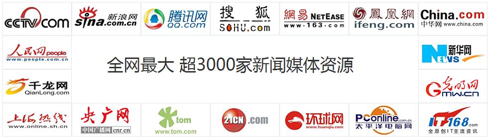 门户网站发布新闻