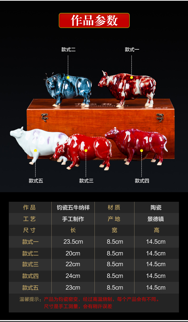 Jun porcelain borneol WuNiu, auspicious figure household act the role ofing is tasted furnishing articles ceramics handicraft sitting room office opening gifts
