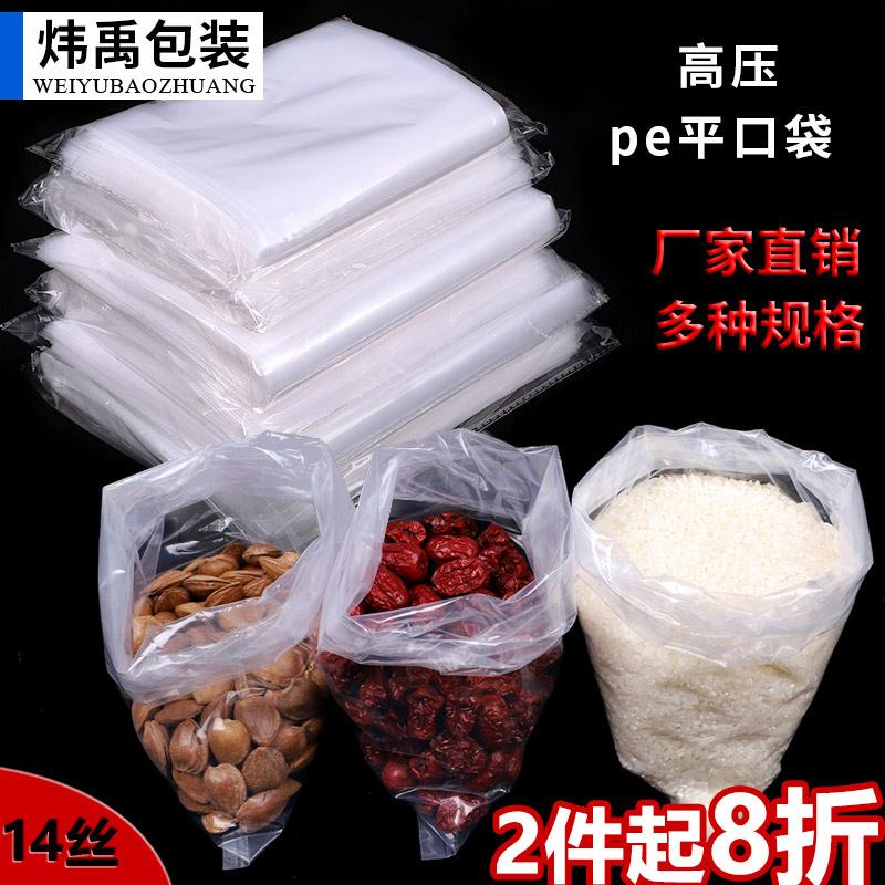 加厚14丝食品平口袋水果包装袋大号高压熟食内衬糕点收纳搬家耐用