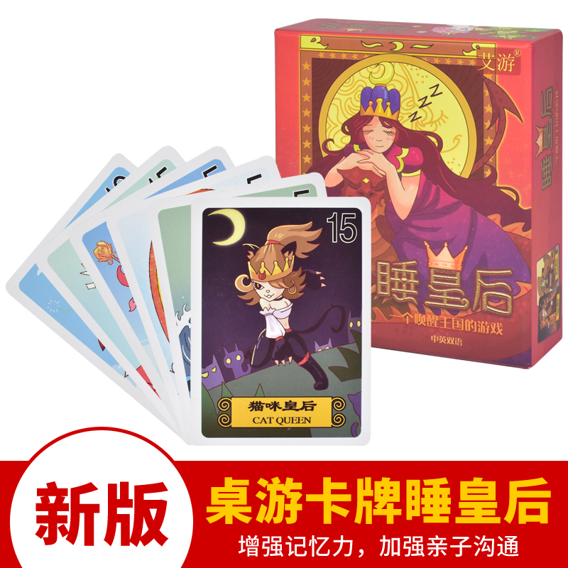 Sleeping queen adult casual party logic thinking card board game Children's  desktop game puzzle toys