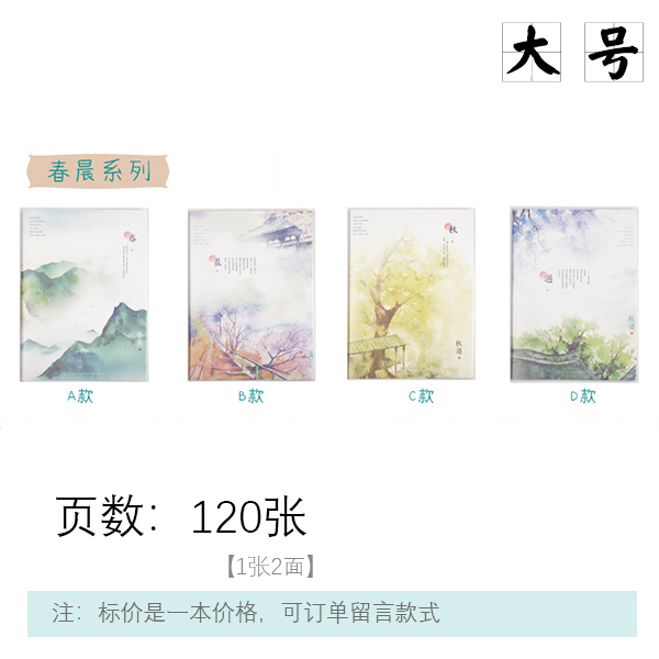 Spring Morning Series [1] [120 Sheets] Plastic Sleeve For Text