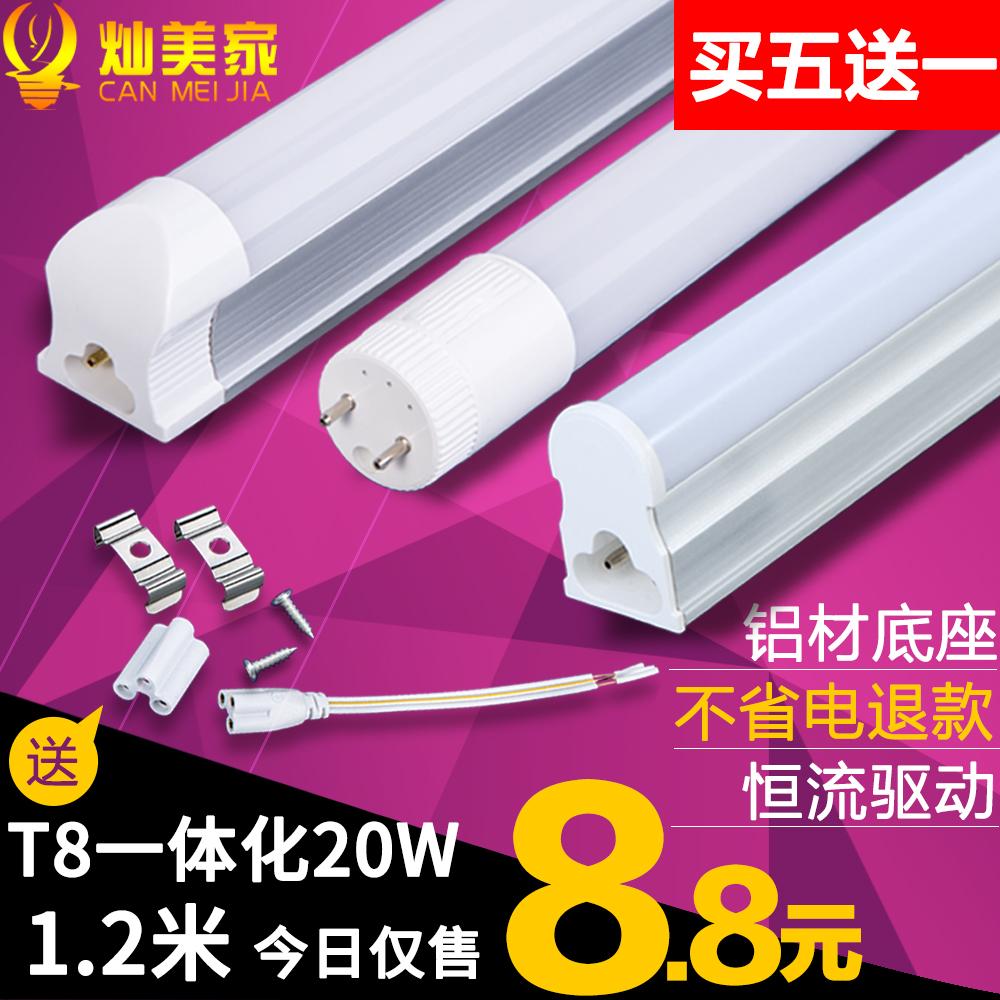 LED灯管T5/T8一体化长条家用超亮v灯管光源照明光管子日光灯1.2米