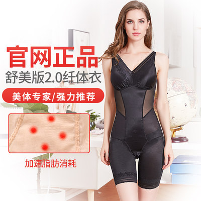 Xiangni beauty meter genuine bra suction body shaping hip fat burning body without trace slimming belly underwear