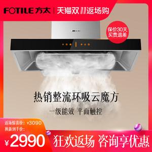 Fotile/方太 CXW-200-EMD6T欧式3顶吸式家用壁挂式排抽油烟机特价