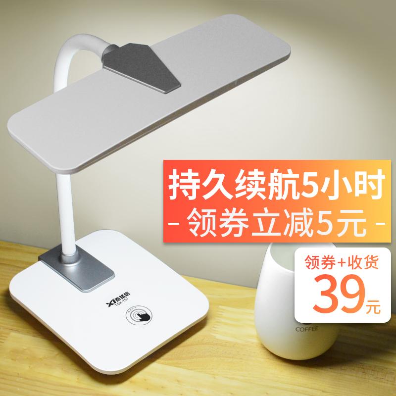 Перезаряжаемый стол свет Защита глаз для глаз свет общежитие детские Элементарная женщина студента высокая Написать в слово