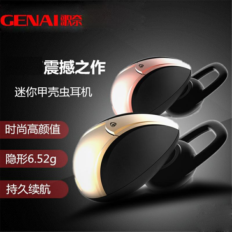 歌奈B10无线蓝牙耳机挂耳式超小耳塞开车通用型迷你v无线4.1头戴