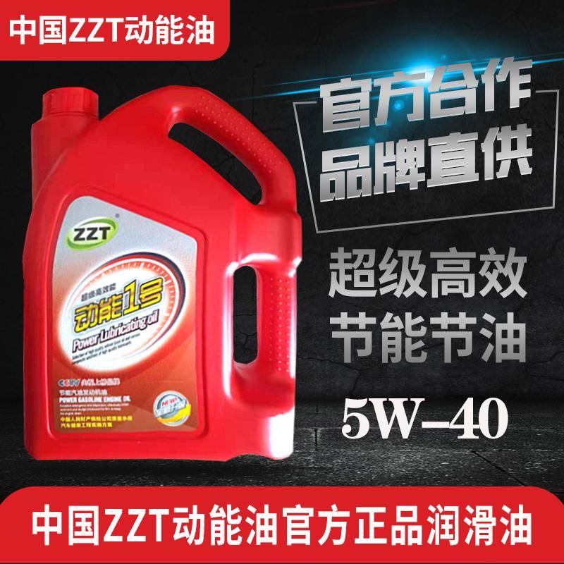 ZZT机油油大众日产哈弗汽车润滑油全合成半合成5w-40动能发动正品