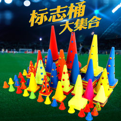Football training equipment obstructions signs barrel mark sign posts dish of ice cream cones basketball taekwondo training equipment