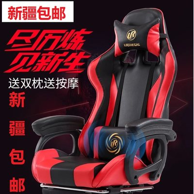 Xinjiang computer chair home office chair Internet cafe sports lol racing chair anchor chair game electric competition