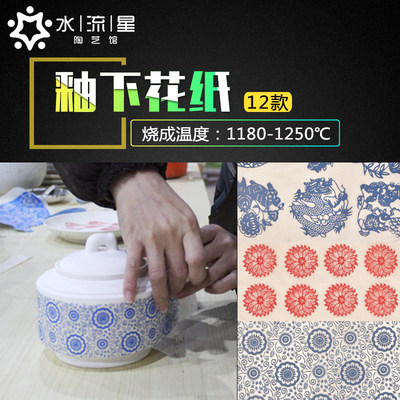 Water Meteor Pottery Underglaze Flower Paper Blue and White Applique Traditional Auspicious Pattern Zodiac Plum Flower and Bird High Temperature Applique