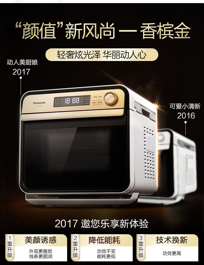 大家评测使用松下蒸烤箱几款型号哪个好??入手对比说说松下蒸烤箱几款型号区别是什么
