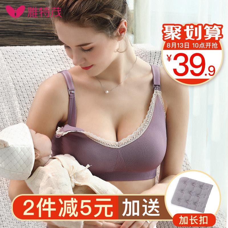 Бюстгальтер для беременных Astra Mao
